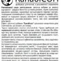 Препарат КанабиСОН от панических атак
